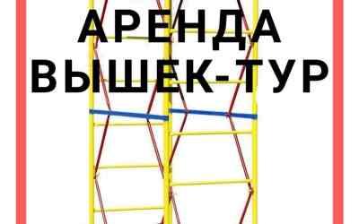 Вышка тура. Аренда Строительных лесов - Ростов-на-Дону