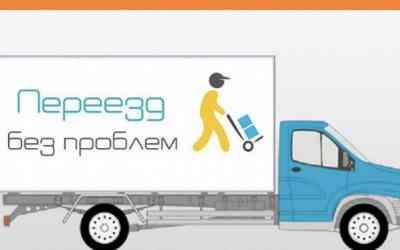 Грузоперевозки - Ростов-на-Дону, цены, предложения специалистов