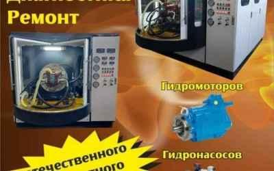 Ремонт гидравлики, в т.ч. гидронасосов, гидромотор оказываем услуги, компании по ремонту
