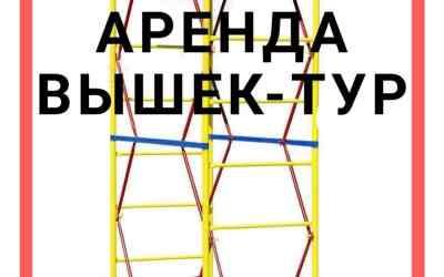 Вышка тура. Аренда Строительных лесов. Бетономешал - Ростов-на-Дону