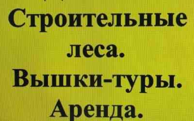 Аренда строительных лесов и вышек-тур - Донской