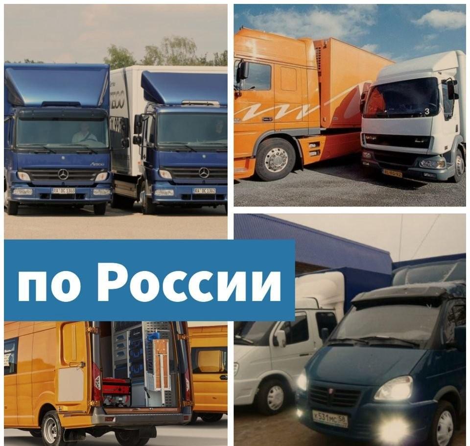 Грузоперевозки газель фура межгород - Новошахтинск