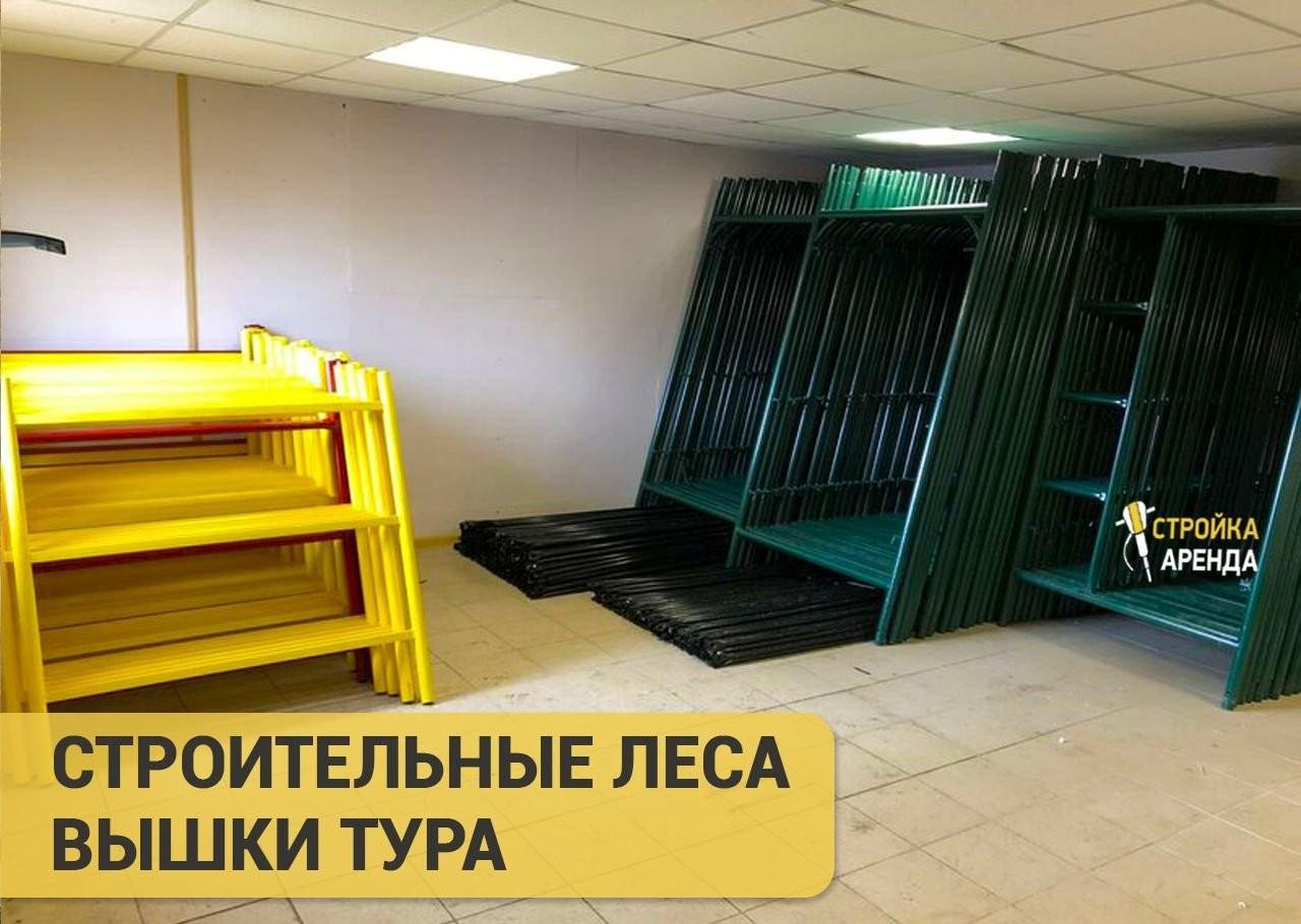 Аренда вышка - тура строительных лесов лрсп-2000 - Ростов-на-Дону