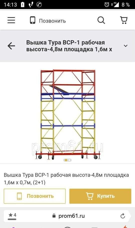 Вышка тура вср-1 аренда - Ростов-на-Дону